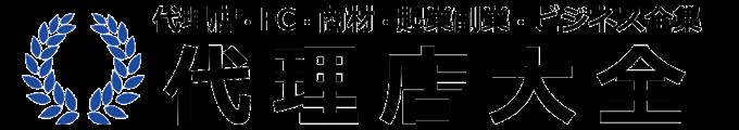 代理店募集サイト『 代理店大全 公式 』ー国内最大級 代理店募集・商材・フランチャイズ募集で起業・独立開業・副業・新規事業・ビジネスモデル大全